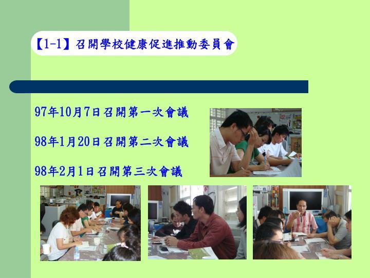 【1-1】召開學校健康促進推動委員會