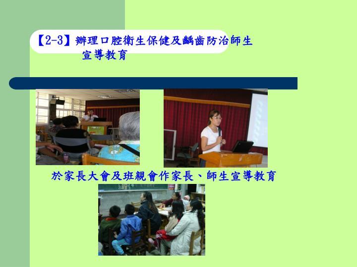 【2-3】辦理口腔衛生保健及齲齒防治師生