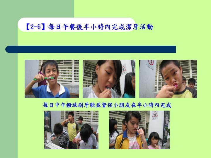 【2-6】每日午餐後半小時內完成潔牙活動