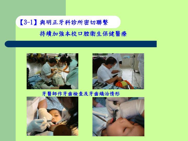【3-1】與明正牙科診所密切聯繫