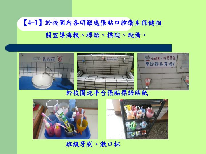 【4-1】於校園內各明顯處張貼口腔衛生保健相