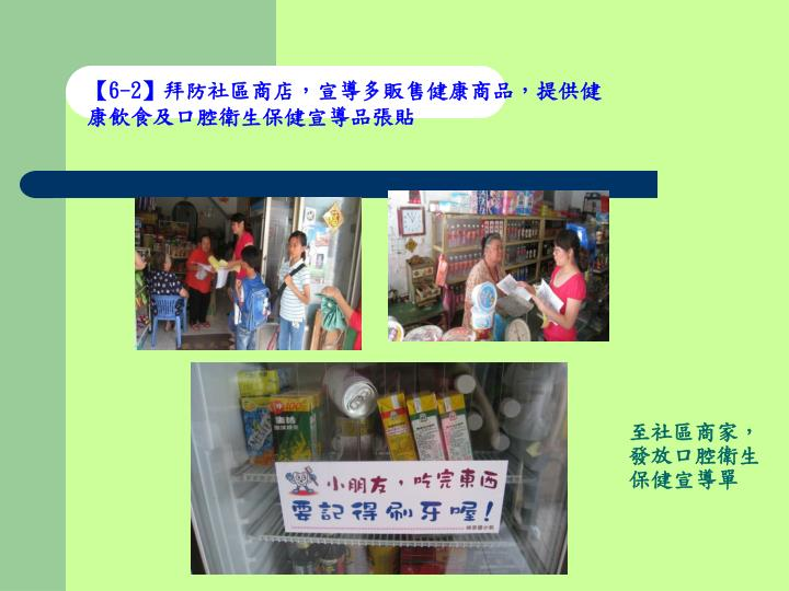 【6-2】拜防社區商店,宣導多販售健康商品,提供健康飲食及口腔衛生保健宣導品張貼