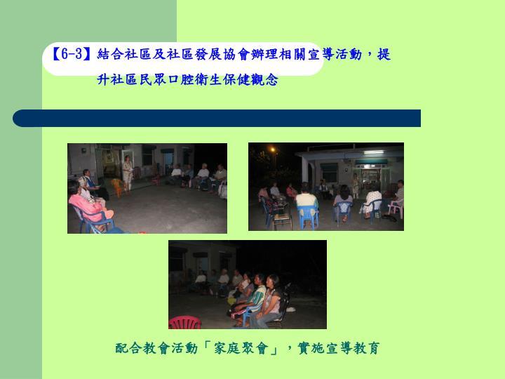 【6-3】結合社區及社區發展協會辦理相關宣導活動,提