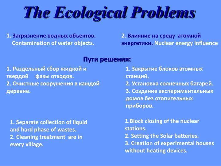 The Ecological Problems