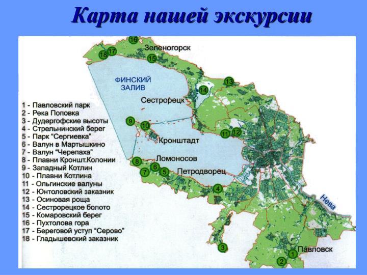 Карта нашей экскурсии