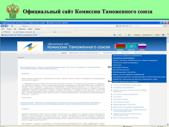 Официальный сайт Комиссии Таможенного союза