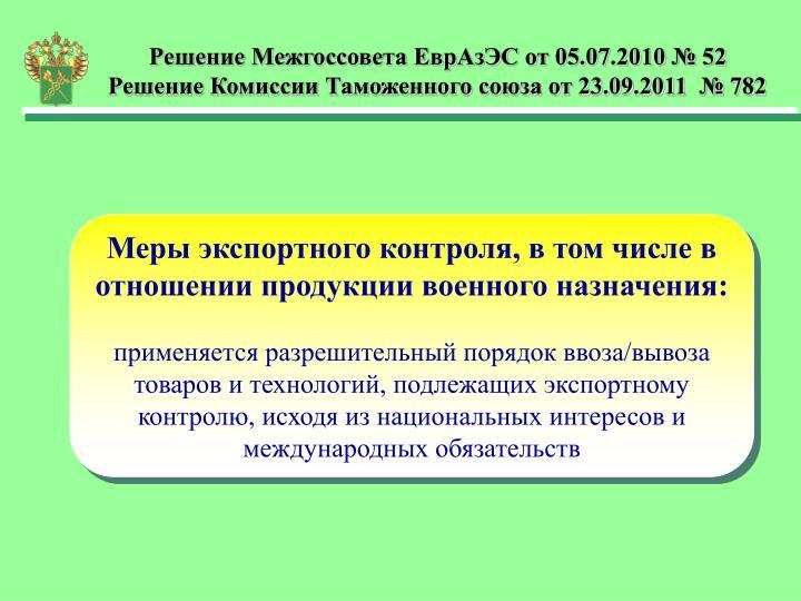 Решение Межгоссовета ЕврАзЭС от 05.07.2010 № 52