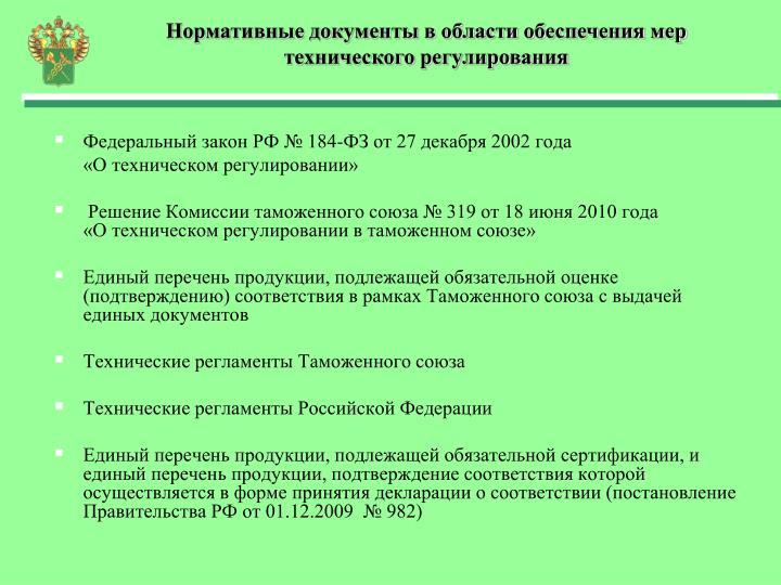 Нормативные документы в области обеспечения мер технического регулирования