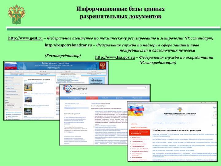 Информационные базы данных