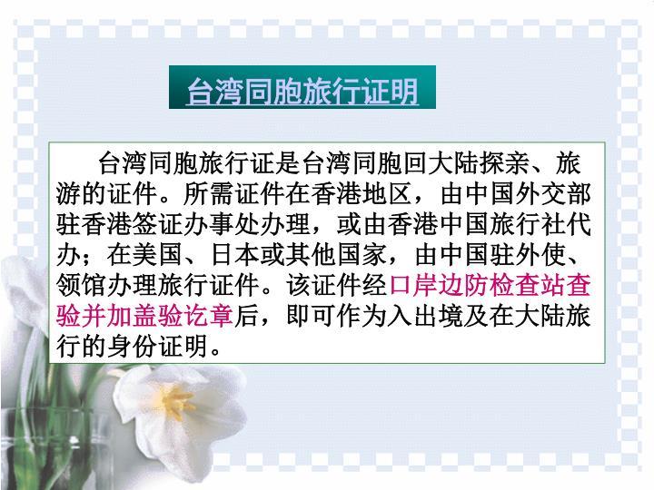 台湾同胞旅行证明