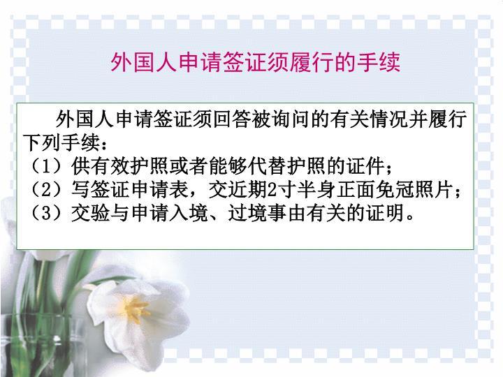 外国人申请签证须履行的手续