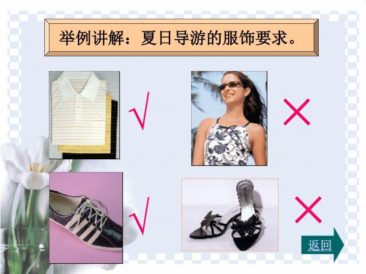 举例讲解:夏日导游的服饰要求。