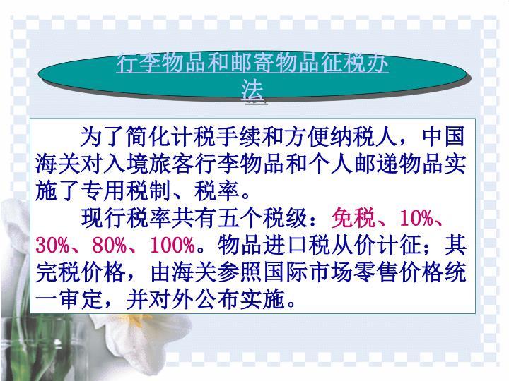 行李物品和邮寄物品征税办法