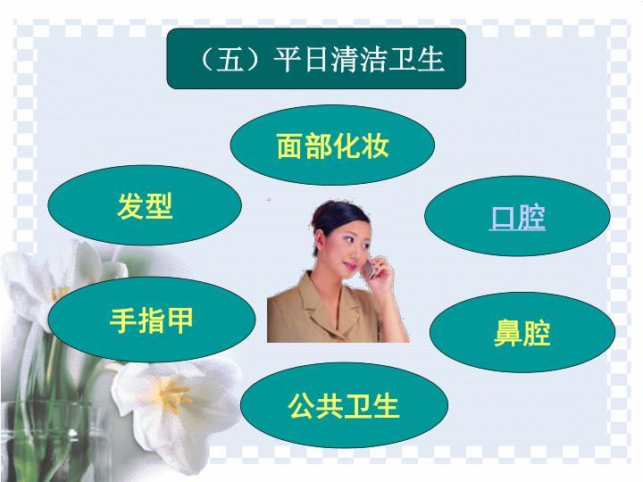 (五)平日清洁卫生