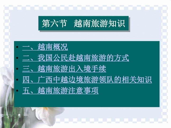 第六节   越南旅游知识