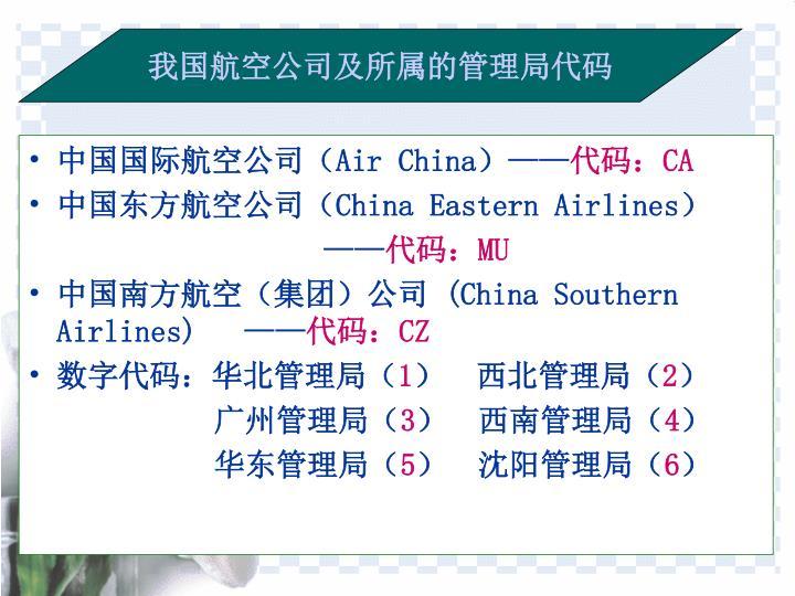 我国航空公司及所属的管理局代码
