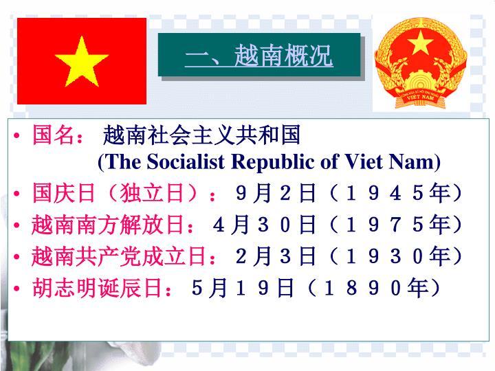 一、越南概况