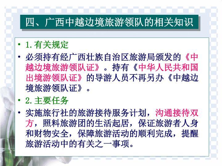 四、广西中越边境旅游领队的相关知识