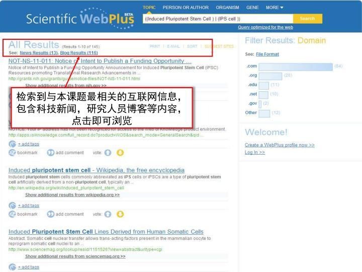 检索到与本课题最相关的互联网信息,包含科技新闻,研究人员博客等内容,点击即可浏览
