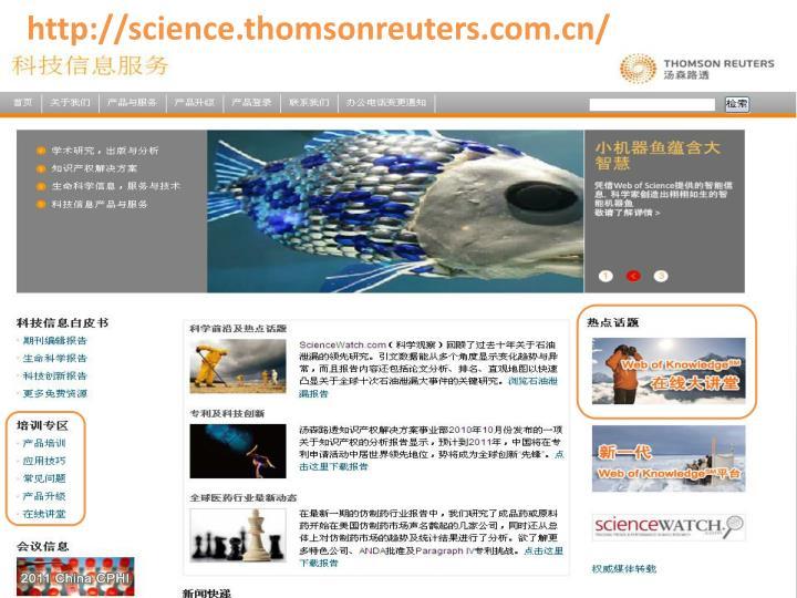 http://science.thomsonreuters.com.cn/