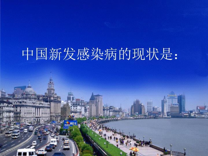 中国新发感染病的现状是: