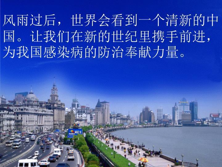 风雨过后,世界会看到一个清新的中国。让我们在新的世纪里携手前进,为我国感染病的防治奉献力量。