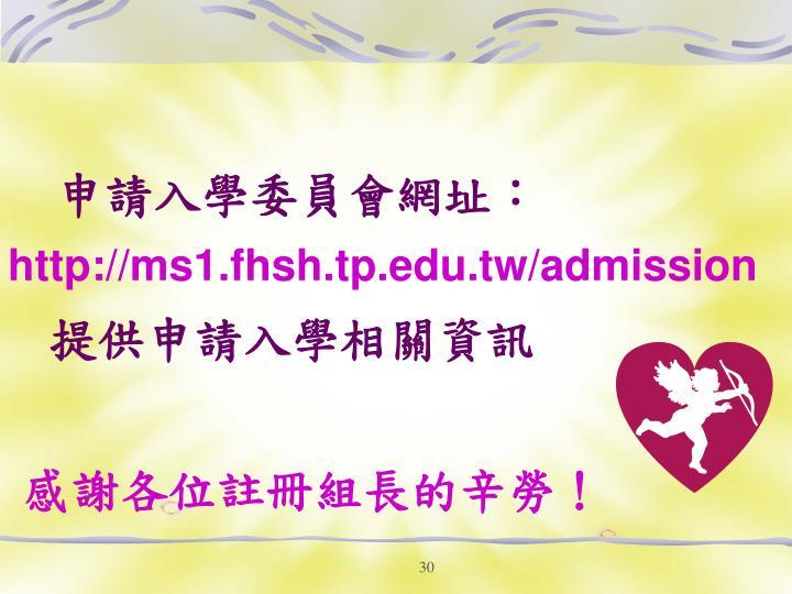申請入學委員會網址: