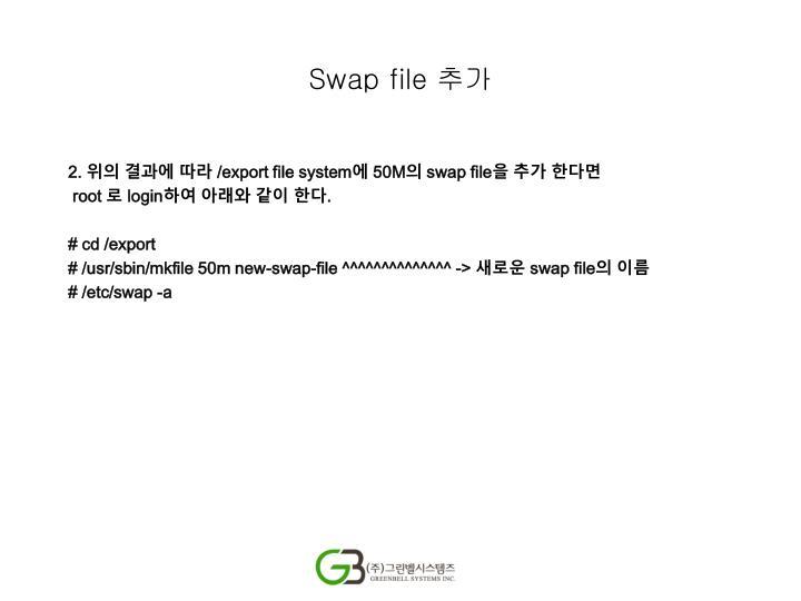 Swap file1