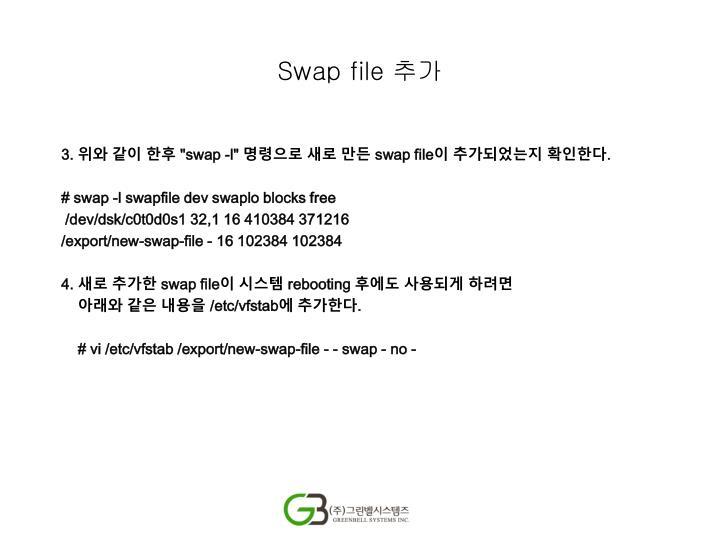Swap file2