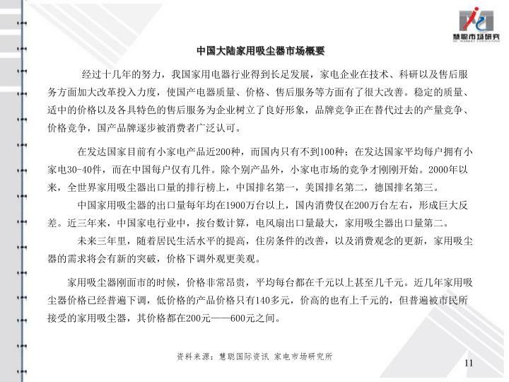 中国大陆家用吸尘器市场概要