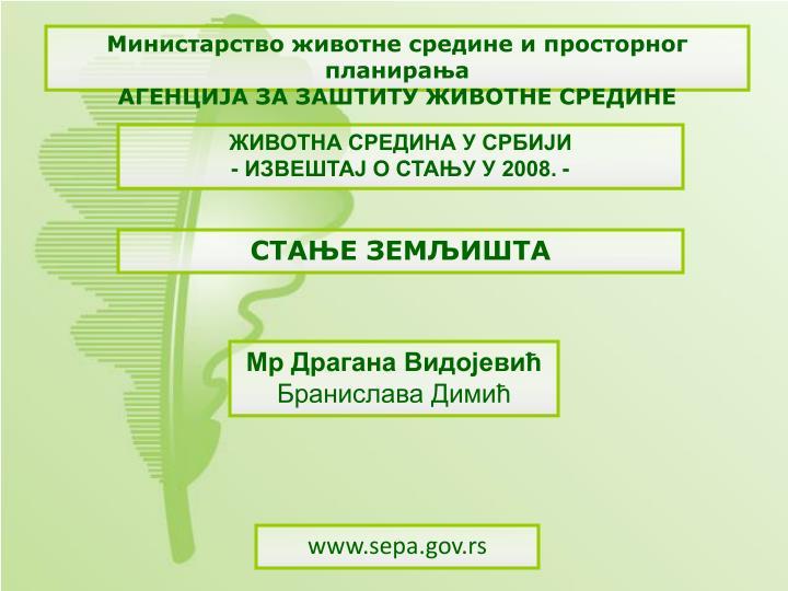 Министарство животне средине и просторног планирања