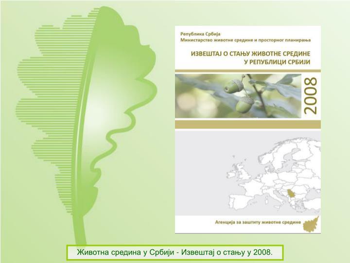 Животна средина у Србији