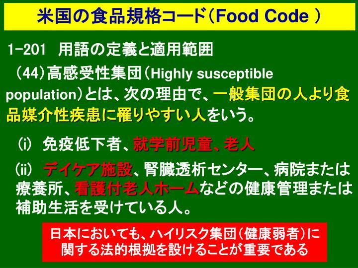 米国の食品規格コード(