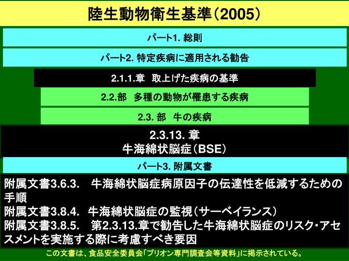 Terrestrial Animal Health Code (2005)