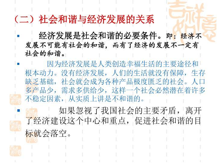 (二)社会和谐与经济发展的关系
