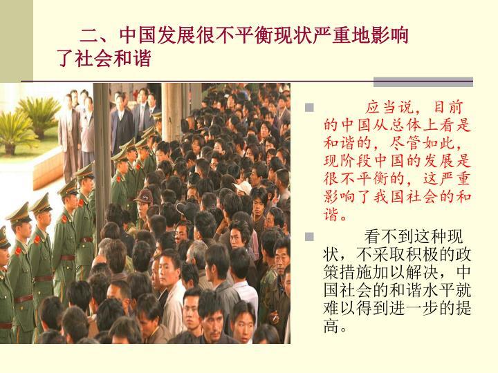 二、中国发展很不平衡现状严重地影响了社会和谐