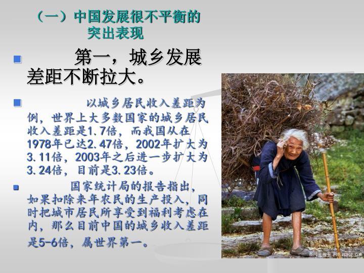(一)中国发展很不平衡的突出表现