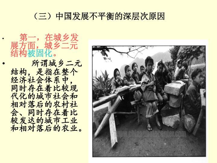 (三)中国发展不平衡的深层次原因