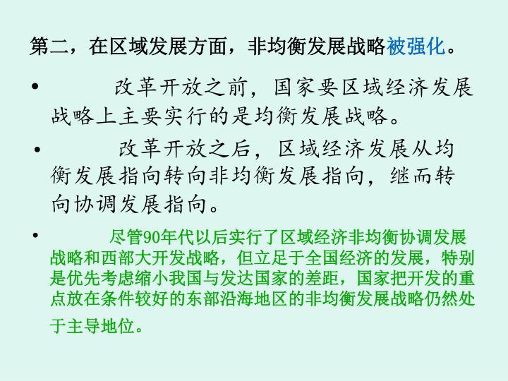第二,在区域发展方面,非均衡发展战略