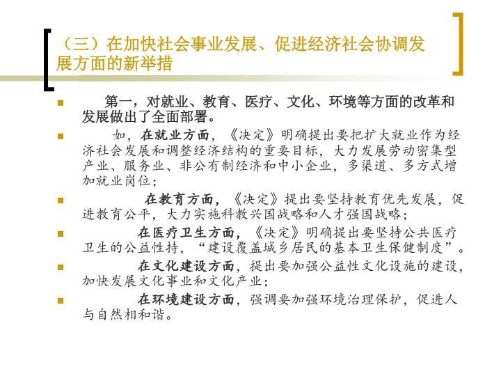 (三)在加快社会事业发展、促进经济社会协调发展方面的新举措