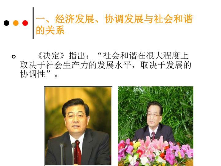 一、经济发展、协调发展与社会和谐的关系