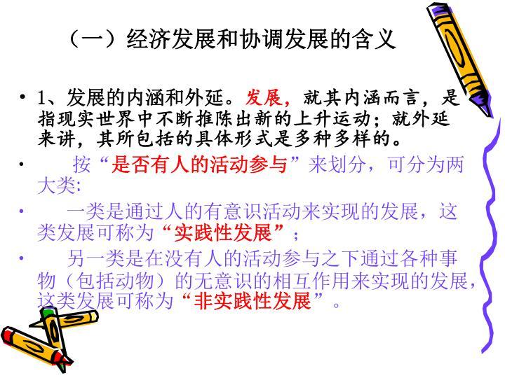 (一)经济发展和协调发展的含义