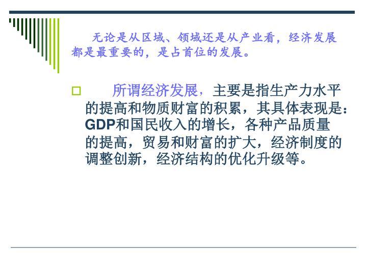 无论是从区域、领域还是从产业看,经济发展都是最重要的,是占首位的发展。