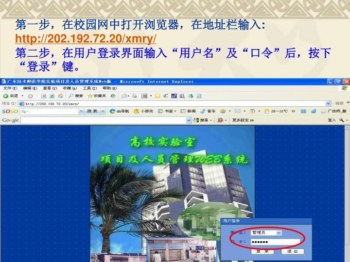 第一步,在校园网中打开浏览器,在地址栏输入