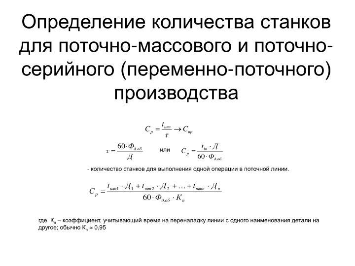 Определение количества станков для поточно-массового и поточно-серийного (переменно-поточного) производства