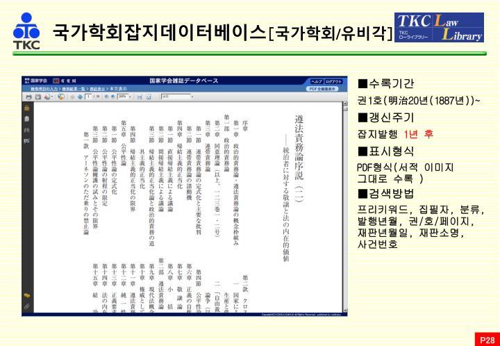 국가학회잡지데이터베이스