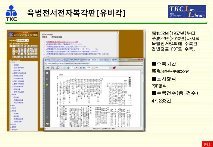 육법전서전자복각판