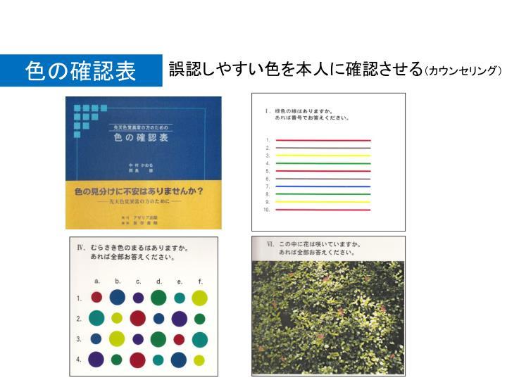 色の確認表