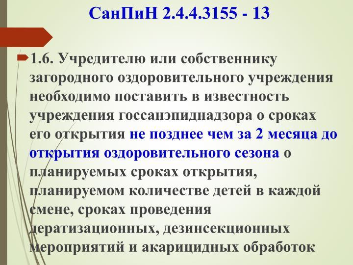 САНПИН 2 4 3155 13 ДЛЯ ЗАГОРОДНЫХ ЛАГЕРЕЙ СКАЧАТЬ БЕСПЛАТНО