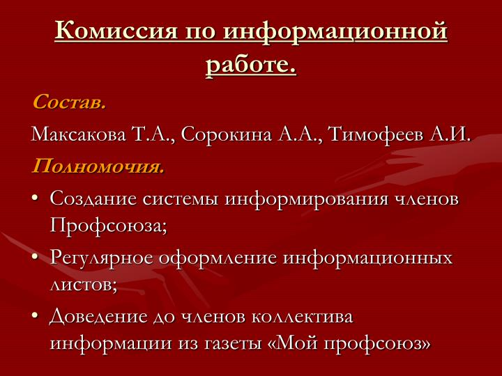 Комиссия по информационной работе.